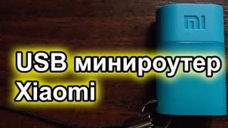 Xiaomi usb wi-fi роутер - настройка и установка русской программы