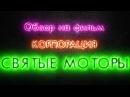 РАК Обзор на фильм Корпорация Святые моторы Holy motors