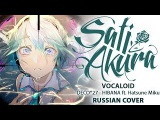 Vocaloid RUS HIBANA (Cover by Sati Akura)