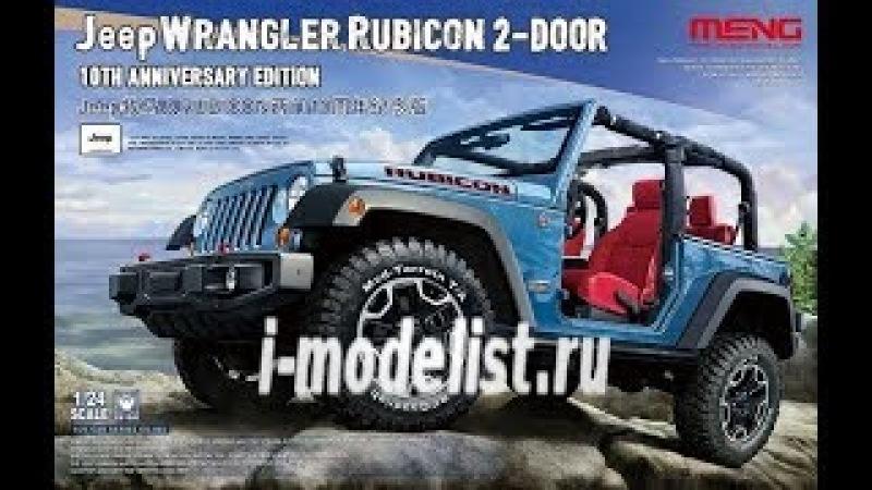 Jeep Wrangler Rubicon (Meng)