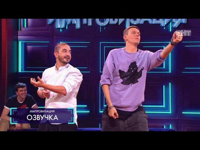Импровизация: Два русских охотника за привидениями едут на вызов из сериала Имп ...