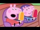 Свинка Пеппа на русском все серии подряд около 10 минут 21# , Peppa Pig Russian episodes 10 minutes