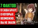 7 Фактов о Саше Браус Атака Титанов