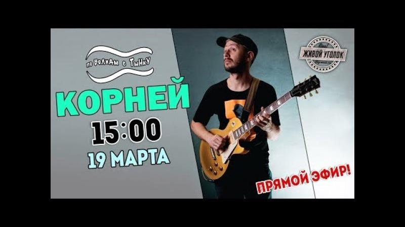 По волнам с Тынку LIVE В гостях Корней Владимир Корниенко