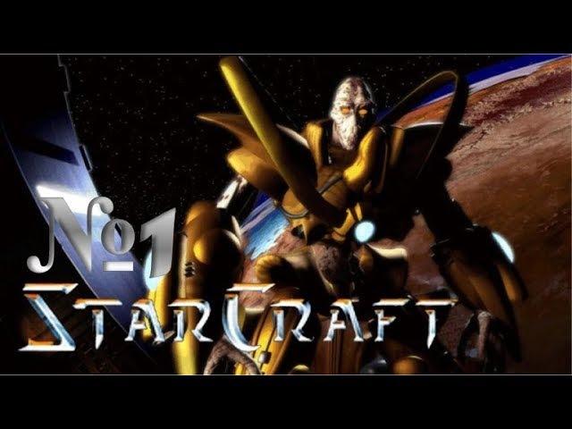 Выпуск№172: Star Craft. Протоссы. Первый Удар. В Языках Пламени.