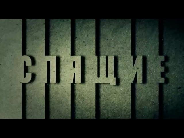 Спящие 1tv сериал 2017