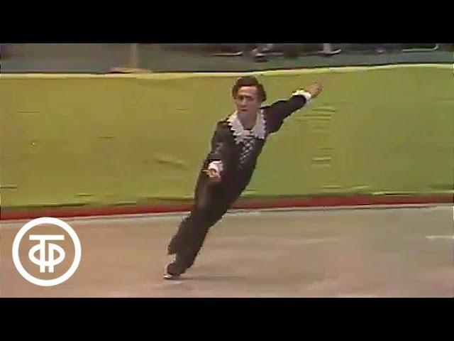 Игорь Бобрин исполняет шутку-пародию на парное фигурное катание в ДС Лужники, 1983 г.