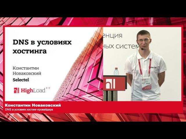 DNS в условиях хостинг провайдера Константин Новаковский (Selectel)
