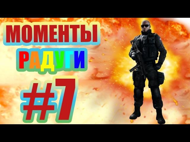 Радужные моменты №7 - Близкий контакт с Пульсом. Rainbow Six: Siege