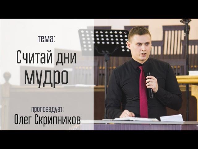 Олег Скрипников