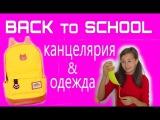 BACK TO SCHOOL  ШКОЛЬНЫЙ HАUL  ПОКУПКИ К ШКОЛЕ   Ксюша Найс