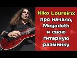 Kiko Loureiro про начало, Megadeth и свою гитарную разминку