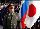 Визит генерала Герасимова в Токио рукопожатия на фоне гонки вооружений