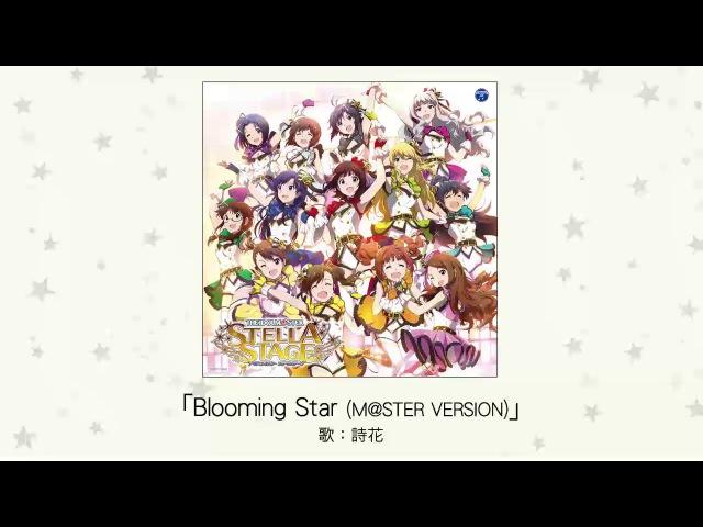 【楽曲試聴】「Blooming Star (M@STER VERSION)」(歌:詩花)