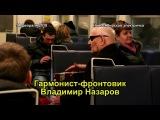 Гармонист-фронтовик Владимир Назаров в электричке 14.2.2018