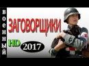 КЛАССНЫЙ ФИЛЬМ! ОЧЕНЬ ИНТЕРЕСНЫЙ - ЗАГОВОРЩИКИ наши военные фильмы 2017