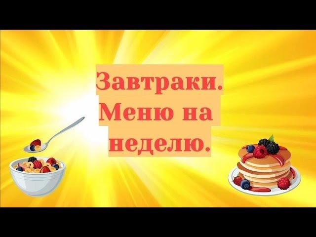 Меню на неделю. Завтраки-3. Что приготовить на завтрак?!
