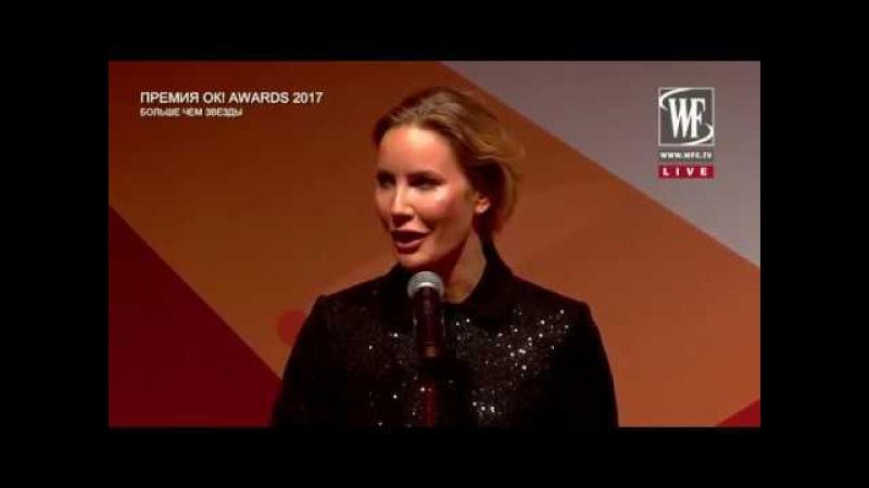 OK! Awards «Больше чем звезды» Елена Подкаминская.