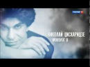 Николай Цискаридзе Монолог 3 я часть док фильма 17 01 18