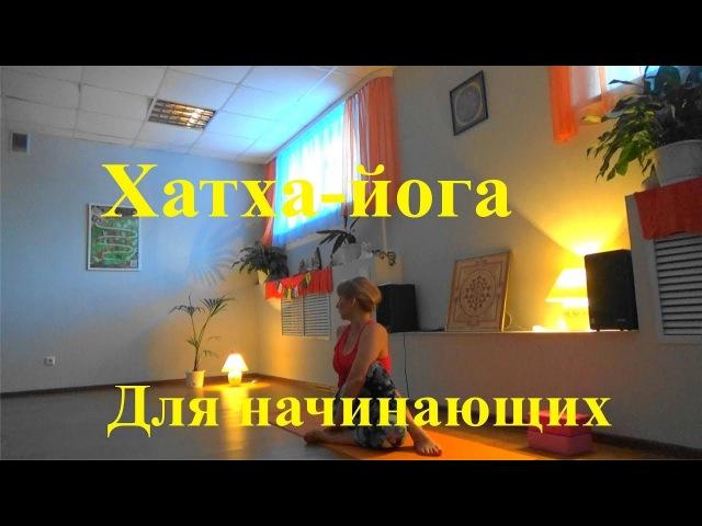 Хатха йога для начинающих Преподаватель Елена Горошко
