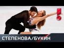 Короткая программа танцев на льду пары Александра Степанова и Иван Букин. Чемпи ...