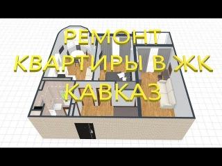 Ремонт 2 комнатной квартиры, ЖК Кавказ Анапа. Планировочное решение, технический...