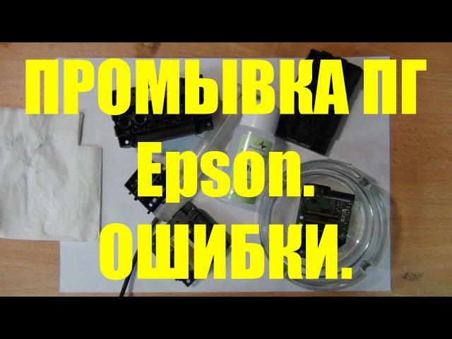 Промывка ПГ Epson. Ошибки.