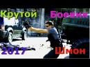 БОЕВИКИ 2017 боевик ШМОН Русские боевики криминал фильмы новинки 2017 HD