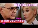 Шахназаров: про шиномонтажки на Мосфильме, необходимость цензуры и смерть вождя А поговорить?..