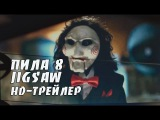 ПИЛА 8 (Jigsaw) 2017 - официальный трейлер HD - HZ