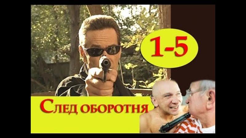 Отличный детектив,сложные криминальные дела,Фильм СЛЕД ОБОРОТНЯ,серии 1-5,русский сериал
