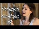 Попурри от Мари 7 | Ария Пескова