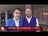 День рождения КВН в Пинске отметили Кубком чемпионов