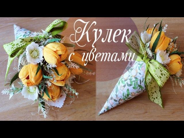 БУКЕТ из КОНФЕТ в кулечке | Красивые тюльпаны из бумаги | Алина Романовна