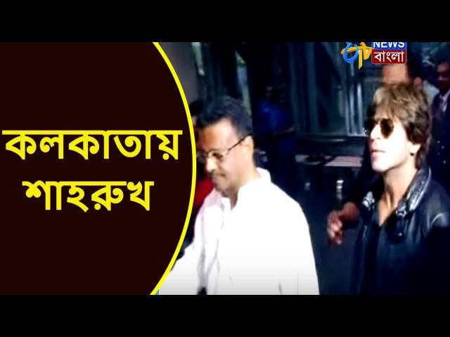 কলকাতায় শাহরুখ | Shahrukh Khan Reaches Kolkata For Film Festival | ETV NEWS BANGLA