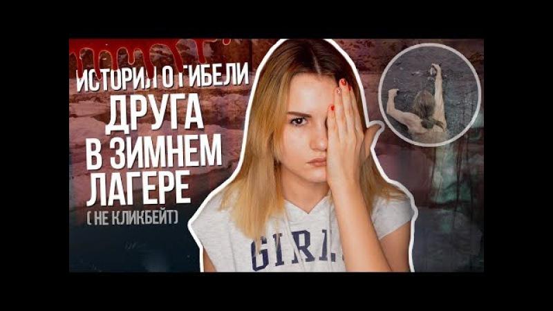 ИСТОРИЯ О ГИБЕЛИ ДРУГА В ЗИМНЕМ ЛАГЕРЕ!!