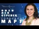 ✔️ Гороскоп на март 2018 г. ♈ ОВЕН ♌ ЛЕВ ♐СТРЕЛЕЦ