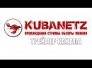 Трейлер канала Kubanetz