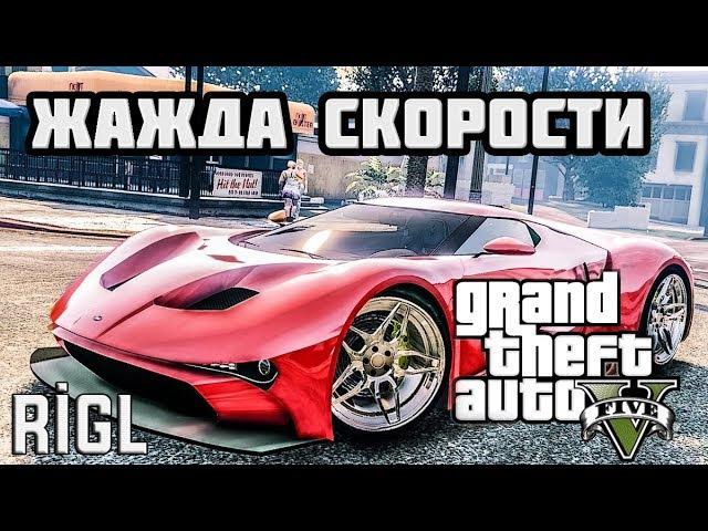 GTA V REAL LİFE -BEST CAR Жажда скорости (Need for Speed MOD ) CİNEMATİC