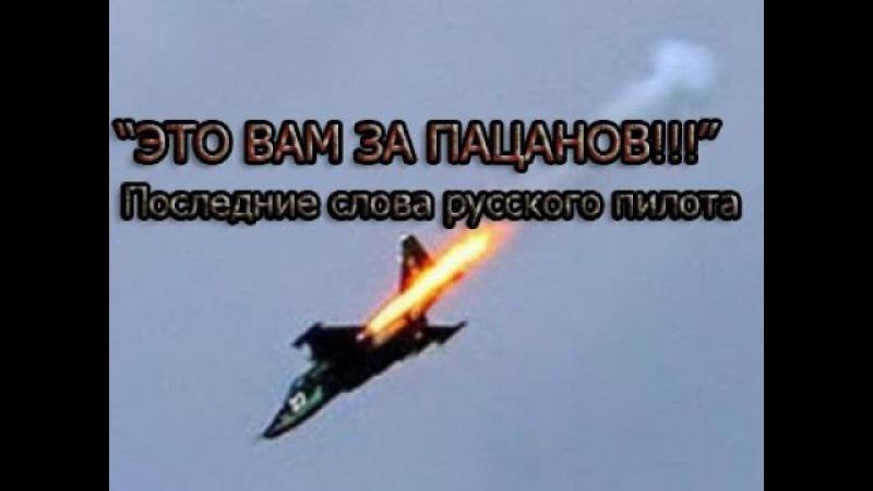 ЭТО ВАМ ЗА ПАЦАНОВ последние слова русского пилота Су 25 в Сирии