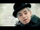 Люди и манекены. 2 серия (1974). Советская комедия | Фильмы. Золотая коллекция