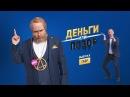 Деньги или позор (2017) - 1 сезон. 9 серия  выпуск. Гавр (эфир 14.09.2017)