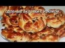 Сдобные булочки домашние воздушные очень вкусные Простой рецепт