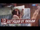 Бегущая от любви 13 серия 2017 Мелодрама фильм сериал