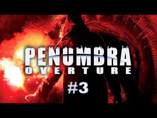 Дрожь земли Penumbra: Overture 3
