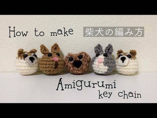 簡単 柴犬キーホルダーの編み方 How to make Shiba dog key chain for beginners Amigurumi
