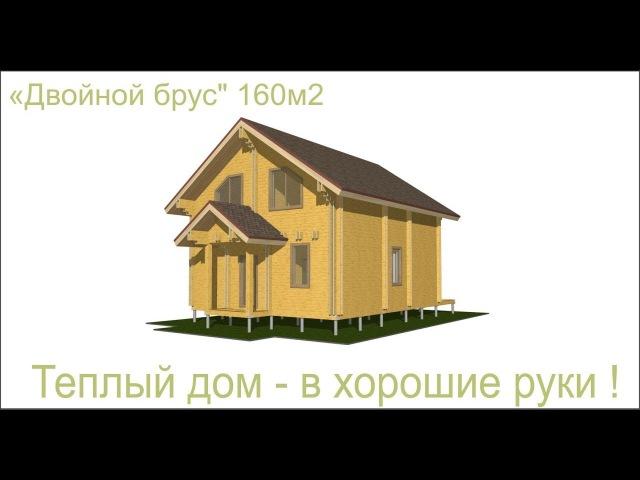 3 Сборка комплекта Двойной Брус 160м2 г Казань