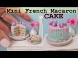 Miniature French Macaron Cake, Polymer Clay Tutorial Maive Ferrando