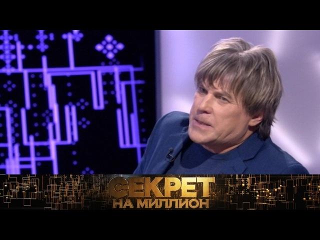Как Алексей Глызин переживает смерть мамы? «Секрет на миллион» — в субботу в 17:00