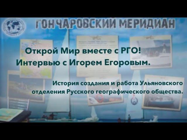 Текущий Момент. Гость в студии - Игорь Егоров. Открой Мир вместе с РГО!